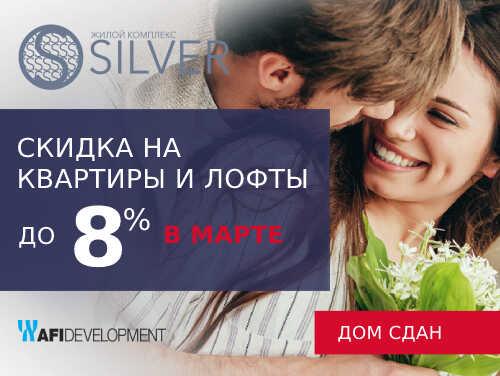 ЖК Silver — дом сдан Ключи в день покупки